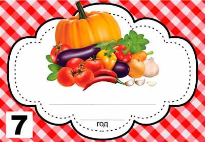 Шаблон этикеток овощи