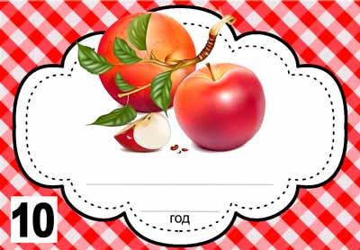 Шаблон этикеток красное яблоко