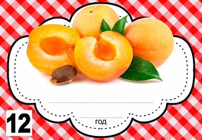 Шаблон этикеток абрикосы