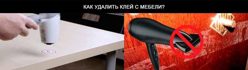 Как убрать наклейку с мебели