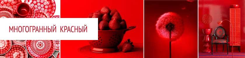Многогранный красный