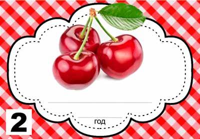 Шаблон этикеток вишня