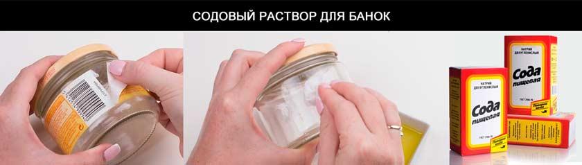 как убрать клей от этикетки с банки