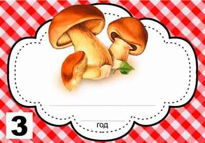 Шаблон этикеток грибы