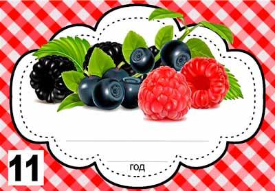Шаблон этикеток ягоды