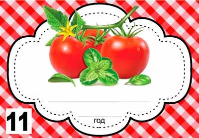 Шаблон этикеток помидоры