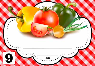 Шаблон этикеток салат