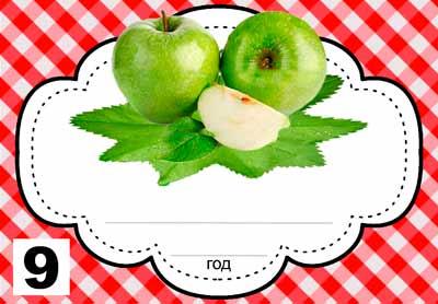 Шаблон этикеток зеленое яблоко